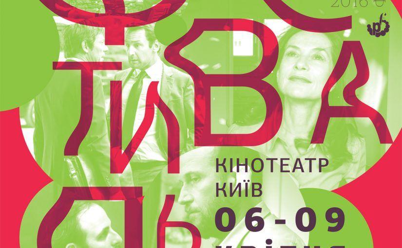 """В Україні відбудеться фестиваль """"Французька весна"""""""